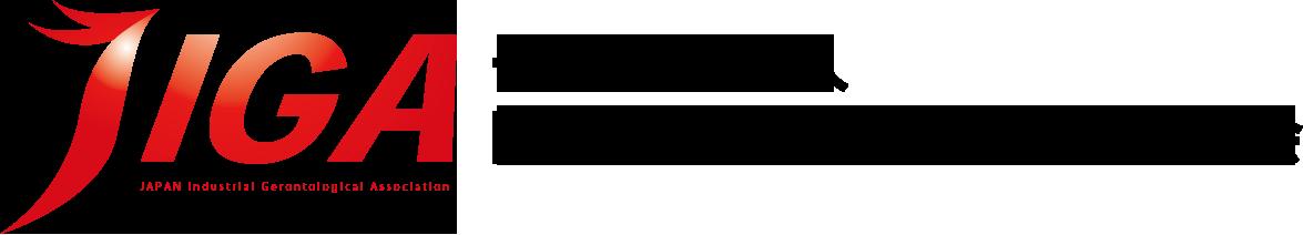 シニア人材マネジメントの日本産業ジェロントロジー協会