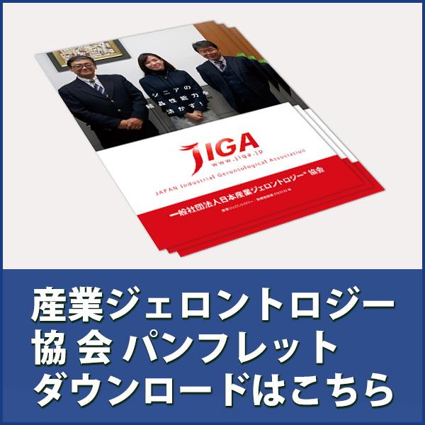 JIGAパンフレットはこちら